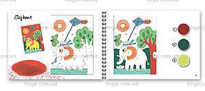 Рисование цветным песком «Прогулка», DJ08660, игрушки