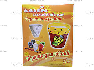 Рисование по керамике «Горшок для цветов», 94170, купить