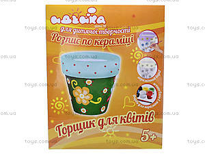 Рисование по керамике «Горшок для цветов», 94170, отзывы