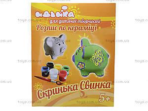 Рисование по керамике «Копилка Свинка», 94171, фото