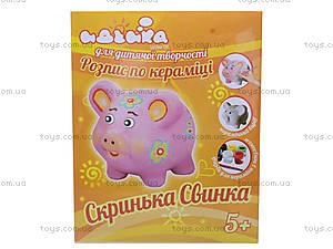 Рисование по керамике «Копилка Свинка», 94171, отзывы