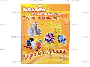 Рисование по керамике «Копилка Улитки», 94173, купить