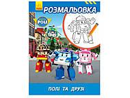 """Раскраска """"Robocar Poli: Поли и друзья"""", на украинском, Л601057У"""