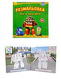 Раскраска Robocar Poli и его друзья, Ч601022У, фото