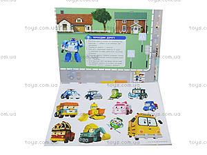 Безопасность на дороге от Поли, Л601003Р, фото