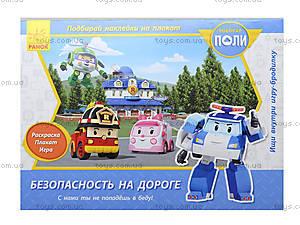 Безопасность на дороге от Поли, Л601003Р, игрушки