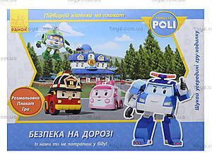 Безопасность на дороге вместе с Поли, Л601010У, отзывы