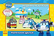 """Водная раскраска """"Robocar Poli : Маленькие друзья"""" на русском, Л601043Р, отзывы"""