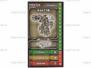 Робот-киборг «Фантом», 215, цена