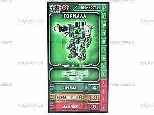 Робот-киборг «Горилла», 212, игрушки