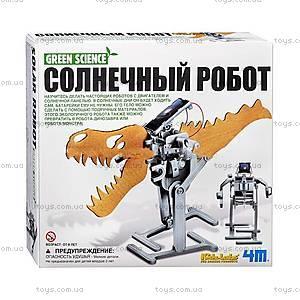 Робот на солнечной батарее «Динозавр», 00-03294, купить