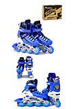 Ролики синие 31-34, A24905, купить