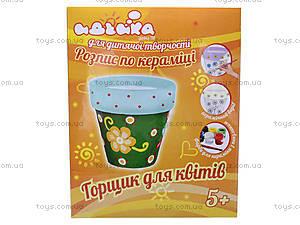 Роспись керамики «Горшок для цветов», 94170, отзывы