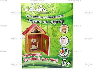 Роспись ключницы своими руками «Домик для кошечки», 94225, купить