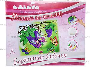 Роспись по холсту для детей «Бархатные бабочки», 7106, цена