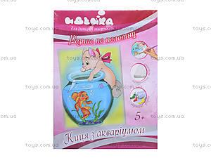 Роспись по холсту «Котик с аквариумом», 7119