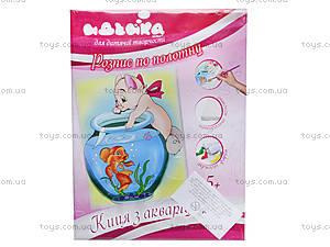 Творческий набор «Котик с аквариумом», 7119, цена