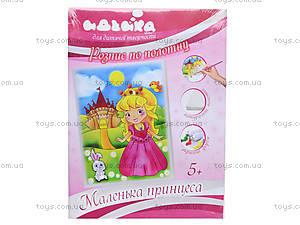 Роспись по холсту для детей «Маленькая принцесса», 7103, цена