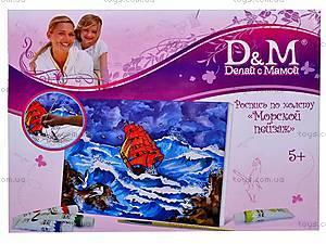 Роспись по холсту «Морской пейзаж», 30842, игрушки