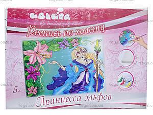 Набор для росписи по холсту «Принцесса эльфов», 7117, цена