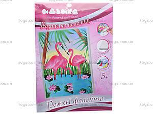 Набор для росписи по холсту «Розовые фламинго», 7125, цена