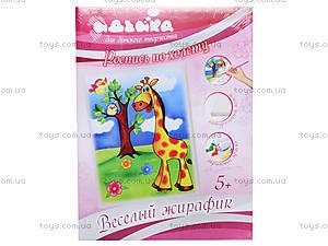 Набор для творчества «Веселый жираф», 71001