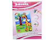 Набор для творчества «Веселый жираф», 71001, купить
