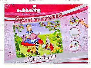 Роспись по холсту «Мечты Алисы», 71333, купить