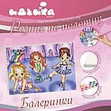 Роспись по холсту для детей «Балеринки», 7112, Украина