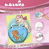 Творческий набор «Котик с аквариумом», 7119, набор