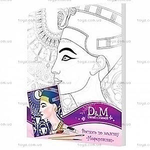 Роспись по холсту красками «Нефертити», 30841