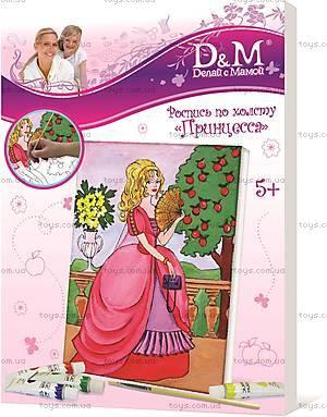 Роспись по холсту для детей «Принцесса», 33710