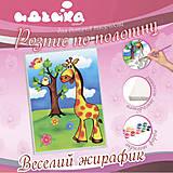 Набор для творчества «Веселый жираф», 71001, доставка