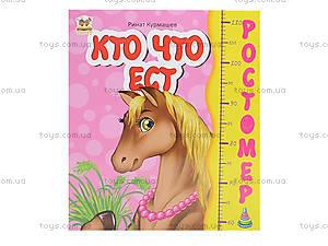 Книжка-ростомер «Кто что ест», Талант, отзывы