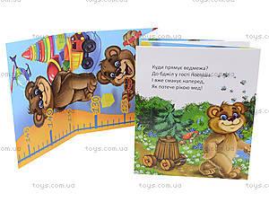 Книжка-ростомер «Куда идет медвежонок», Талант, фото