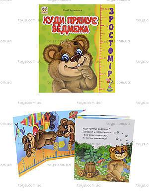 Книжка-ростомер «Куда идет медвежонок», Талант