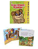 Книжка-ростомер «Куда идет медвежонок», Талант, купить