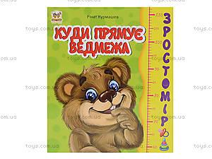 Книжка-ростомер «Куда идет медвежонок», Талант, отзывы