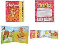 Книга «Что за завтраком сказал гепард?», Талант, фото