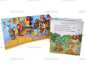 Книга-ростомер «Умный мишка», Талант, фото