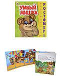 Книга-ростомер «Умный мишка», Талант, купить