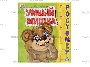 Книга-ростомер «Умный мишка», Талант, отзывы