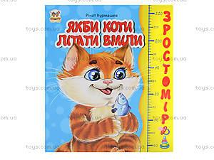 Ростомер «Если бы коты летали», на украинском, Талант, отзывы