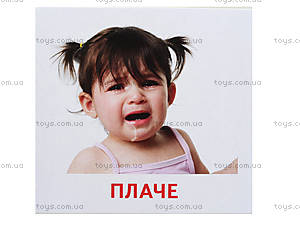 Раздаточные карточки «Эмоции и чувства», 1044-1, отзывы