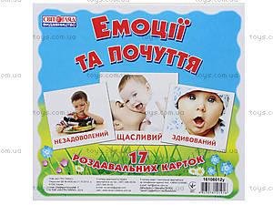 Раздаточные карточки «Эмоции и чувства», 1044-1, детские игрушки
