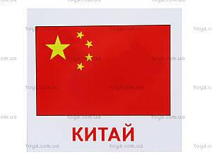 Раздаточные карточки «Страны. Флаги. Столицы», 1068-1, отзывы