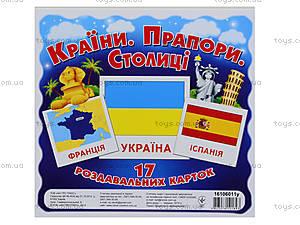 Раздаточные карточки «Страны. Флаги. Столицы», 1068-1, цена