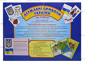 Обучающие карточки «Государственные символы Украины», 3916, купить