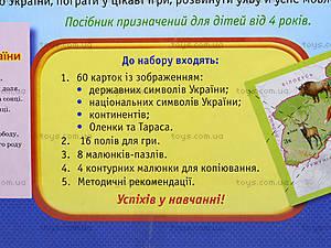 Обучающие карточки «Государственные символы Украины», 3916, фото