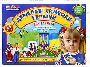 Обучающие карточки «Государственные символы Украины», 3916